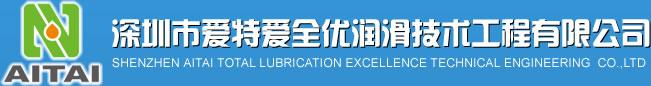 深圳市爱特爱全优润滑技术工程有限公司